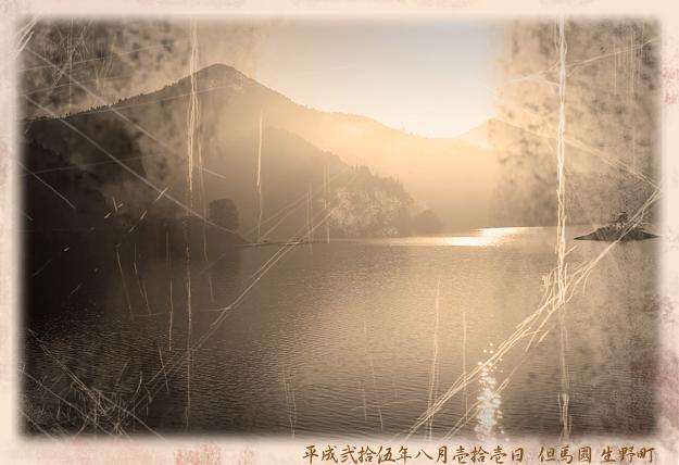 兵庫県朝来市生野町 銀山湖