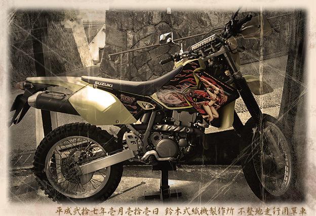 Simg_iphone2098_drz400s
