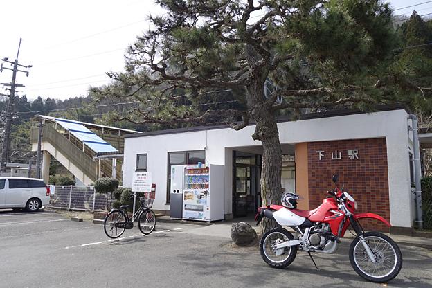 日本國有鐵道 山陰本線 下山驛