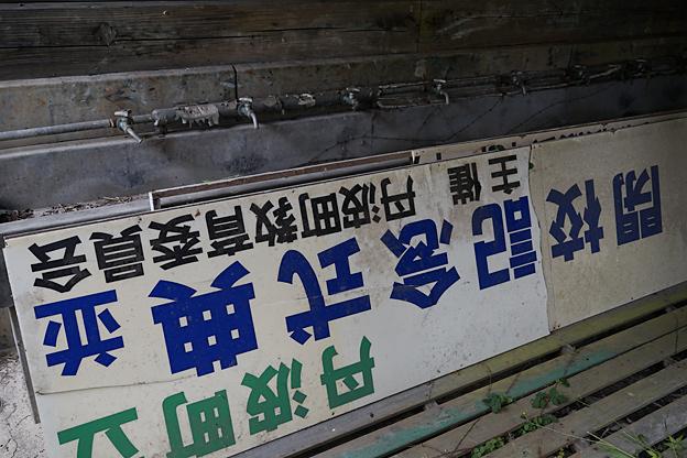 船井郡丹波町須知