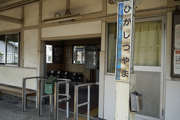 日本國有鐵道 東津山驛