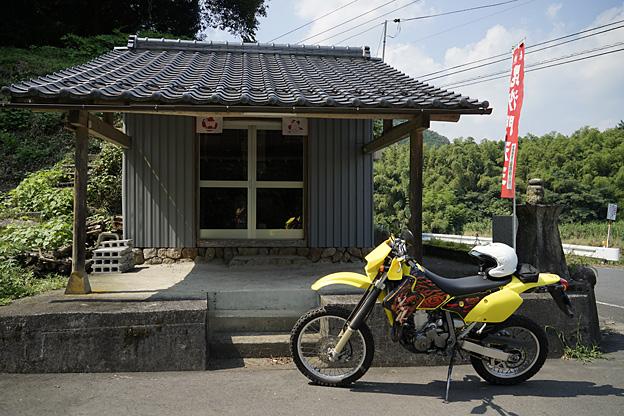 苫田郡鏡野町