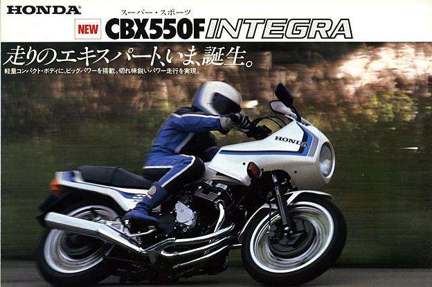 HONDA CBX550F INTEGRA