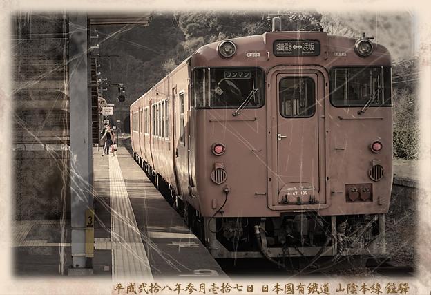 山陰本線 鎧駅