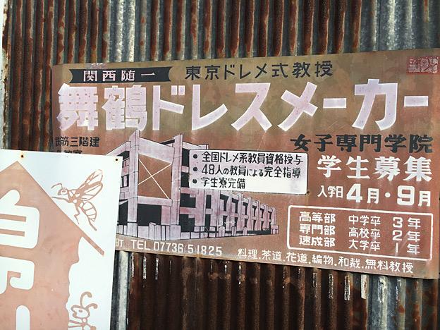舞鶴ドレスメーカー学院