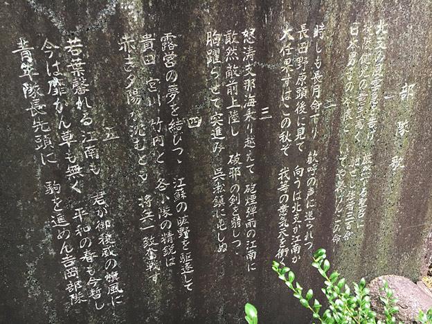 支那派遣 第十六師団 第五陸上輸卒隊 の鎮魂碑