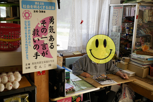 鳥取県鳥取市佐治町尾際 福安商店